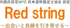 横浜の地域密着型結婚相談所「Red string」